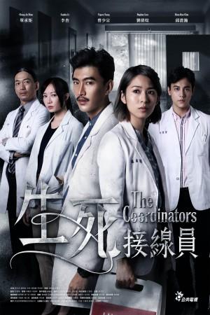 生死接線員 The Coordinators (2019)