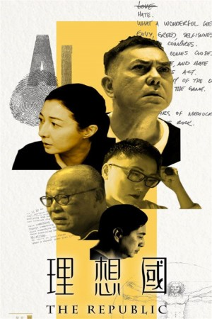 理想国 The Republic (2018)