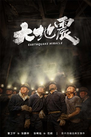 大地震 Earthquake Miracle (2019) 1080P
