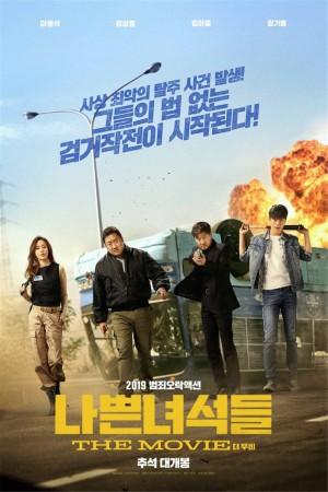 坏家伙们 나쁜 녀석들 (2019) 中文字幕