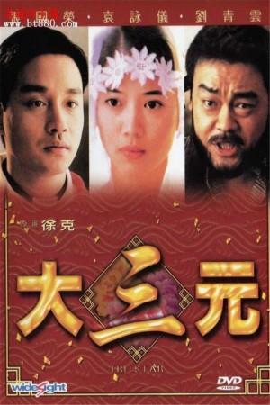 大三元 Tri-Star (1996) 1080P