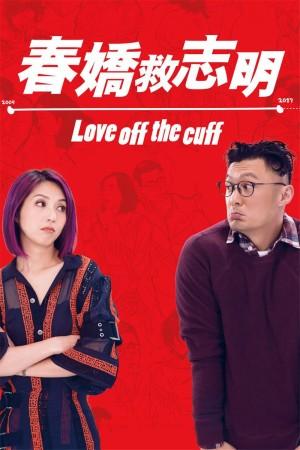 春娇救志明  Love off the cuff (2017) 1080P