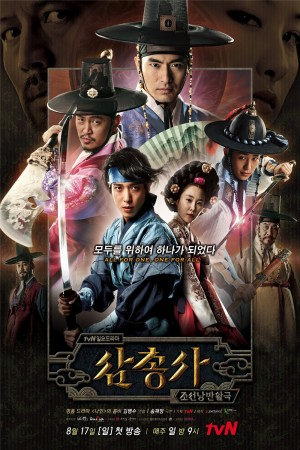 三剑客 삼총사 (2014) 全12集 720P
