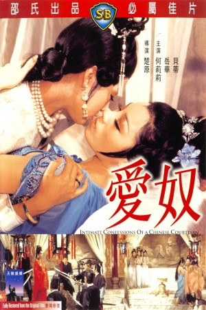 爱奴 Intimate Confessions of a Chinese Courtesan (1972) 720P