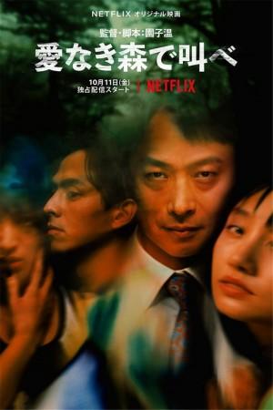 在无爱之森呐喊 The Forest of Love (2019) 1080P