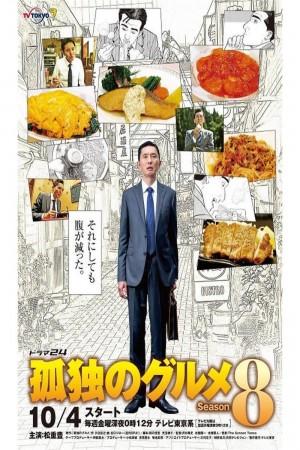 孤独的美食家 第八季 孤独のグルメ (2019) 中文字幕