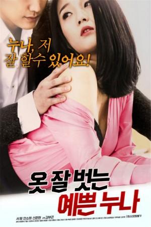 漂亮的姐姐 옷잘벗는예쁜누나 (2019)