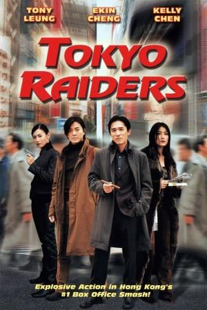 东京攻略 Tokyo Raiders (2000) 1080P