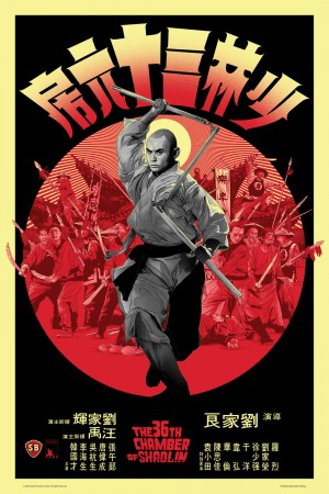 少林三十六房 The 36th Chamber of Shaolin (1978)