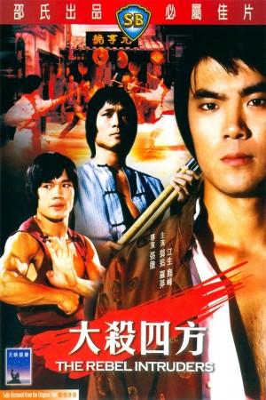 大杀四方 The Rebel Intruders  (1980) 1080P