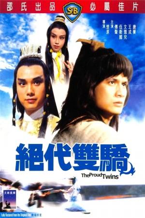 绝代双骄 The Proud Twins (1979) 1080P