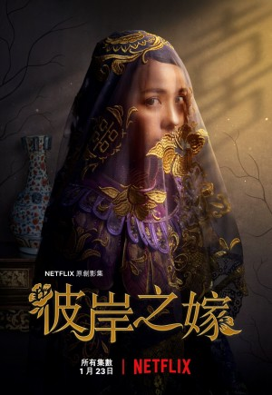 彼岸之嫁 The Ghost Bride (2020) Netflix中文字幕