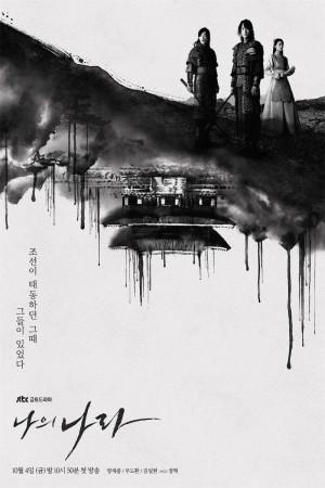 我的王国 나의 나라 (2019)