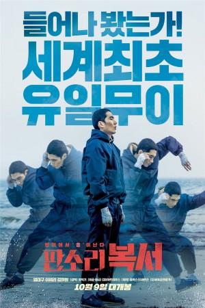 拳手 판소리 복서  (2019) 1080P