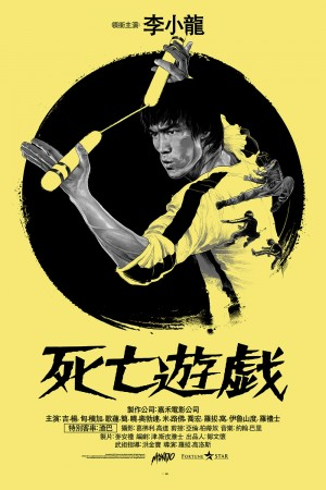 死亡游戏 Game of Death (1978) 1080P