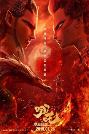 哪吒之魔童降世 Ne Zha (2019) 1080P