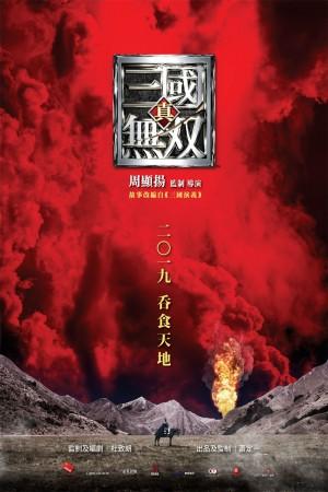 真·三国无双 Dynasty Warriors (2019)