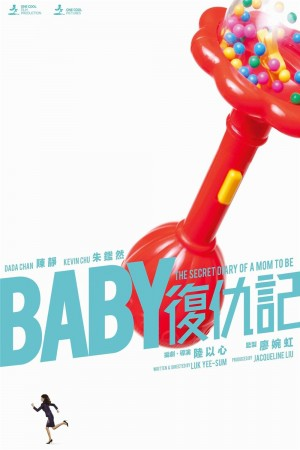 Baby复仇记 The Secret Diary of a Mom to Be (2019)