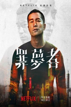 罪梦者 Nowhere Man (2019) 全8集国语中字