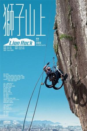 狮子山上 Lion Rock (2019)