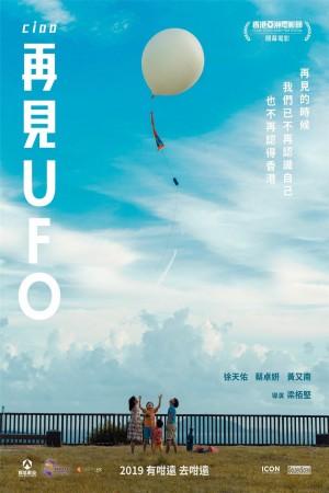 再见UFO 再見UFO (2019)