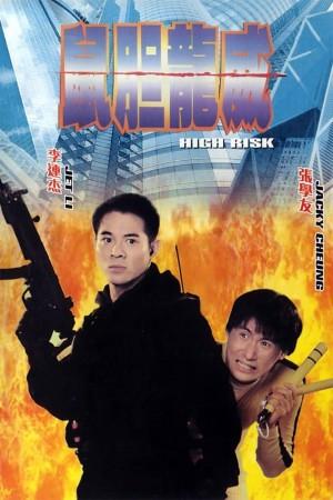 鼠胆龙威 High Risk (1995)