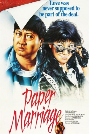 过埠新娘 Paper Marriage (1988) 1080P
