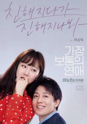 最普通的恋爱 가장보통의 연애 (2019)