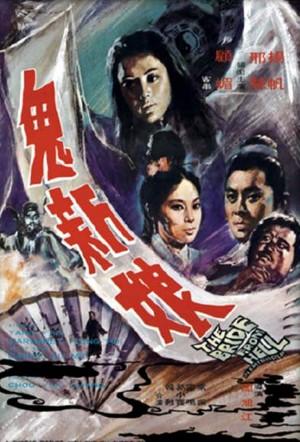 鬼新娘 The Bride from Hell (1972) 1080P