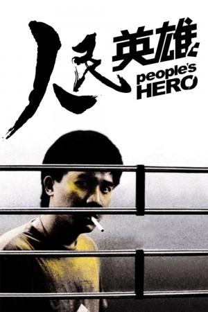 人民英雄 People's Hero (1987)