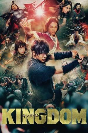 王者天下 キングダム (2019)