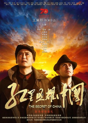红星照耀中国 The Secret of China (2019) 1080P
