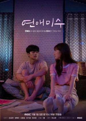 恋爱未遂 연애미수 (2019)