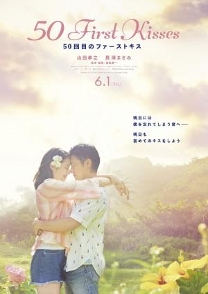 我们的50次初吻 50回目のファーストキス (2018) iTunes 中文字幕