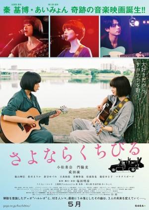 再见,嘴唇 さよならくちびる (2019) CATCHPLAY中文字幕