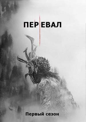异教峰 Pagan Peak (2018)