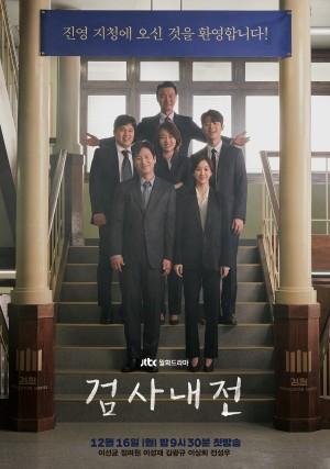 检察官内战 검사내전 (2019)