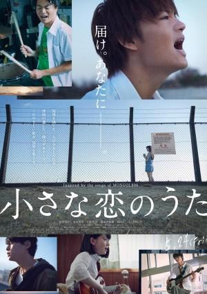 小小恋歌 小さな恋のうた (2019)