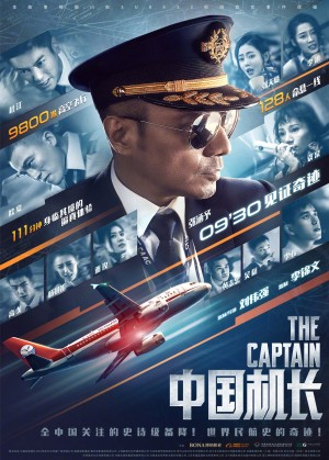 中国机长 The Captain  (2019) 720P
