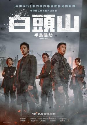 白头山 백두산 (2019)