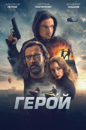 英雄 Герой (2019)