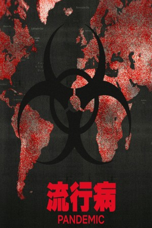 流行病:如何预防流感大爆发 Pandemic: How to Prevent an Outbreak (2020) Netflix中文字幕