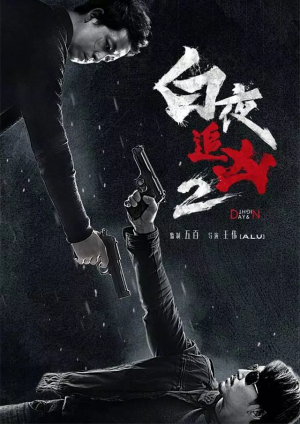 白夜追凶2 Day and Night (2020)