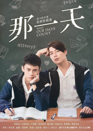 那一天 Make Our Days Count (2019)