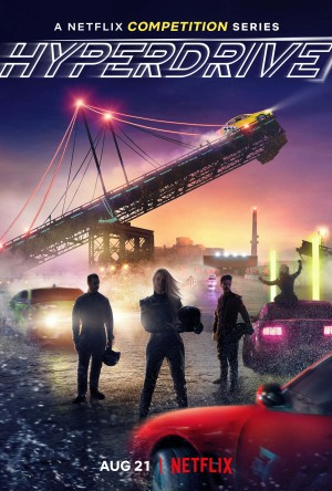 风驰电掣: 极速障碍赛 Hyperdrive (2019)