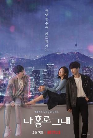 我的智能情人 나 홀로 그대 (2020) Netflix中文字幕