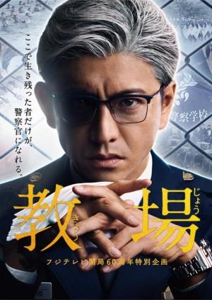 教场 Kyojo (2020) friday中文字幕