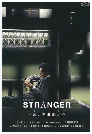 异乡人:上海的芥川龙之介 ストレンジャー~上海の芥川龍之介~ (2019)