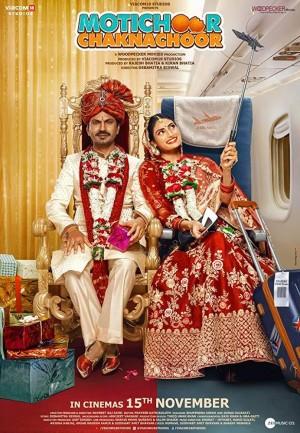 我要嫁印侨 Motichoor Chaknachoor (2020)
