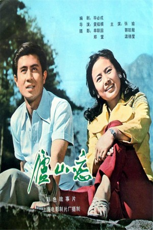 庐山恋 Romance on Lushan Mountain (1980)